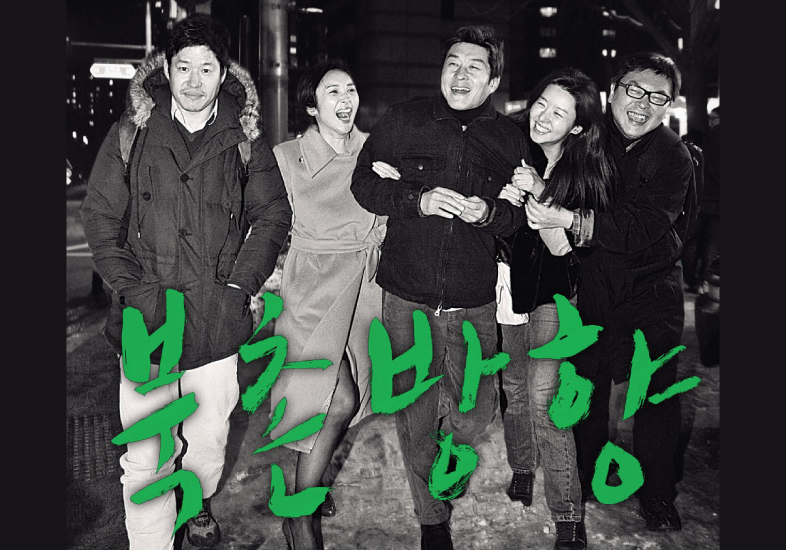 Cine Coreano Subtitulado